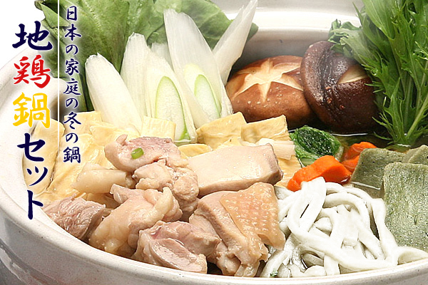 地鶏鍋セット